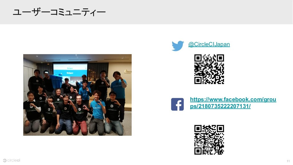 11 ユーザーコミュニティー @CircleCIJapan https://www.faceb...