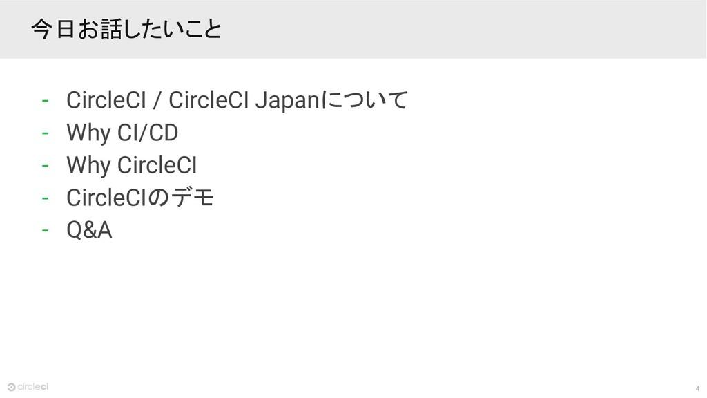 4 今日お話したいこと - CircleCI / CircleCI Japanについて - W...