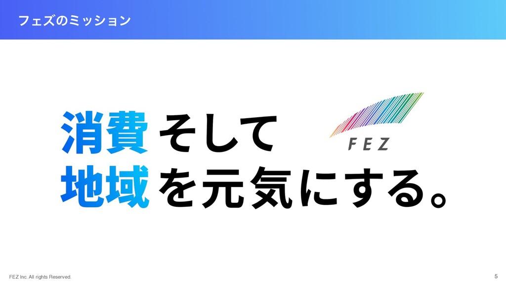 ϑΣζͷϛογϣϯ 5 FEZ Inc. All rights Reserved.