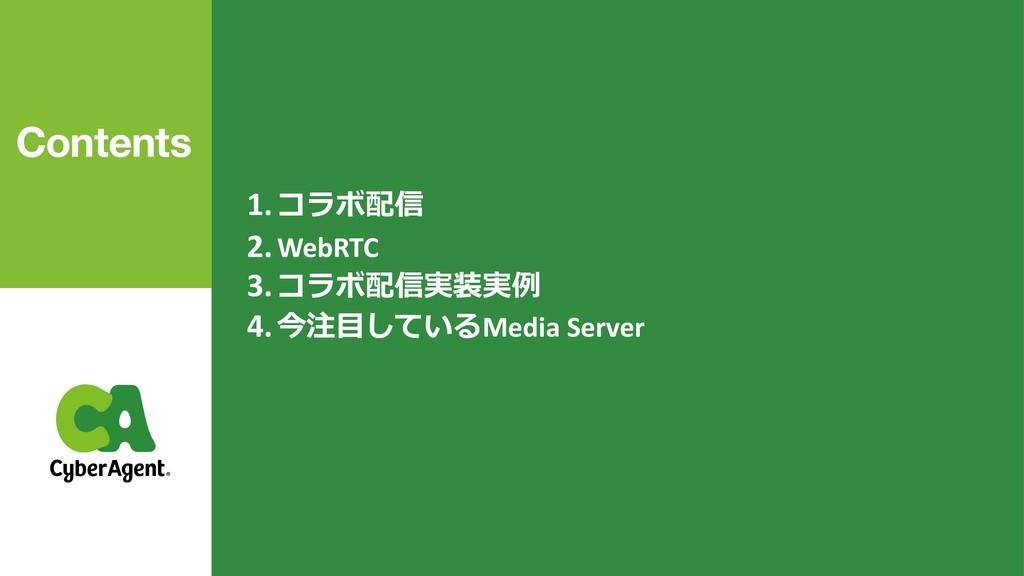 1. 2.WebRTC 3.   4. Media Ser...