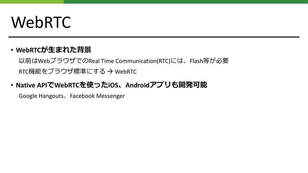 WebRTC • WebRTC Web Real Time Co...