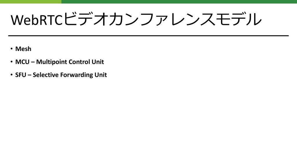 WebRTC  • Mesh • MCU – Multipoint Co...