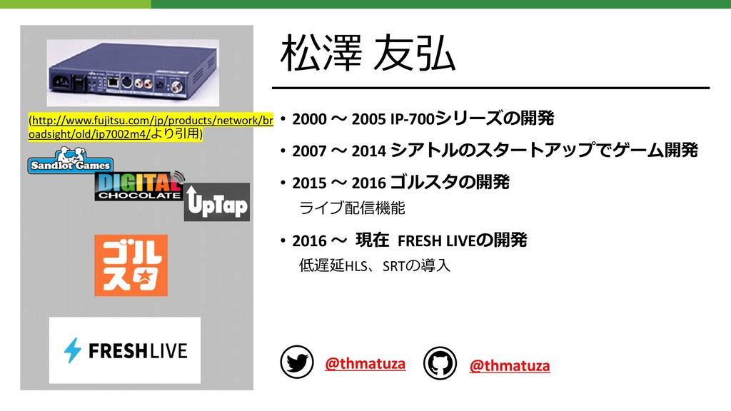 • 2000  2005 IP-700  • 2007  2014...