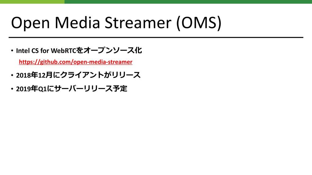 Open Media Streamer (OMS) • Intel CS for WebRTC...