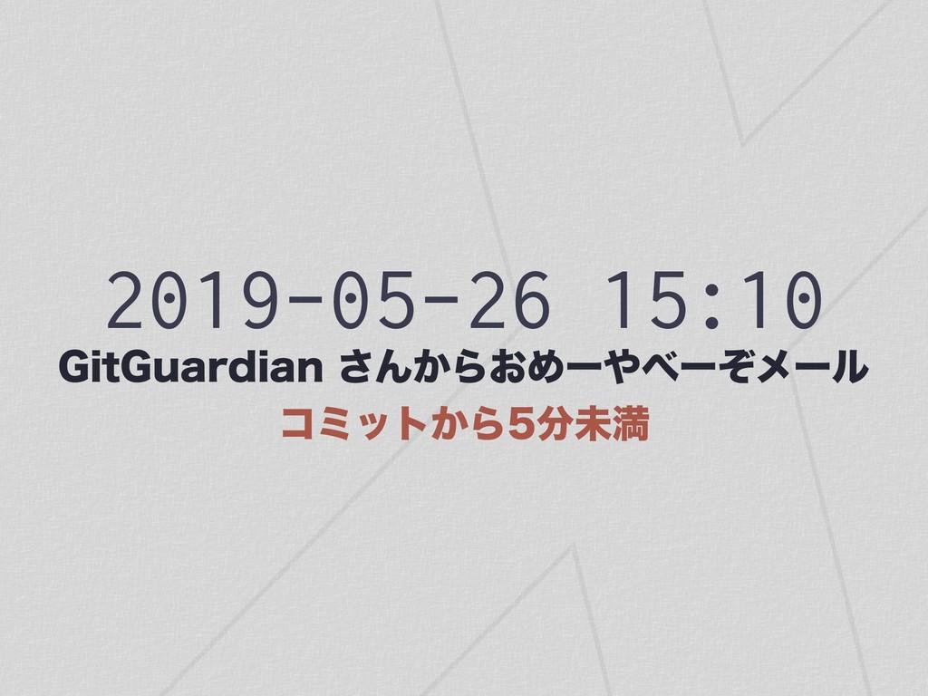 2019-05-26 15:10 (JU(VBSEJBO͞Μ͔Β͓Ίʔʔͧϝʔϧ ίϛ...