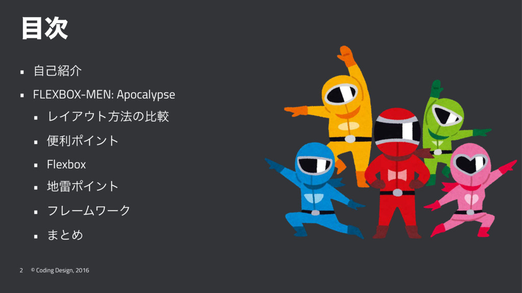  • ࣗݾհ • FLEXBOX-MEN: Apocalypse • ϨΠΞτํ๏ͷൺ...