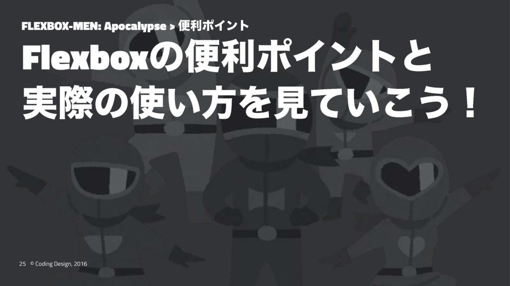 FLEXBOX-MEN: Apocalypse > ศརϙΠϯτ FlexboxͷศརϙΠϯτ...