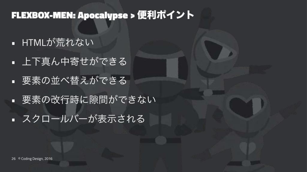 FLEXBOX-MEN: Apocalypse > ศརϙΠϯτ • HTML͕ߥΕͳ͍ • ...