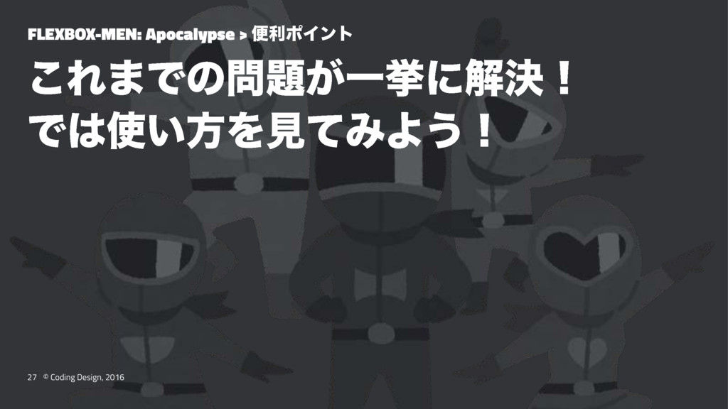 FLEXBOX-MEN: Apocalypse > ศརϙΠϯτ ͜Ε·Ͱͷ͕Ұڍʹղܾʂ...
