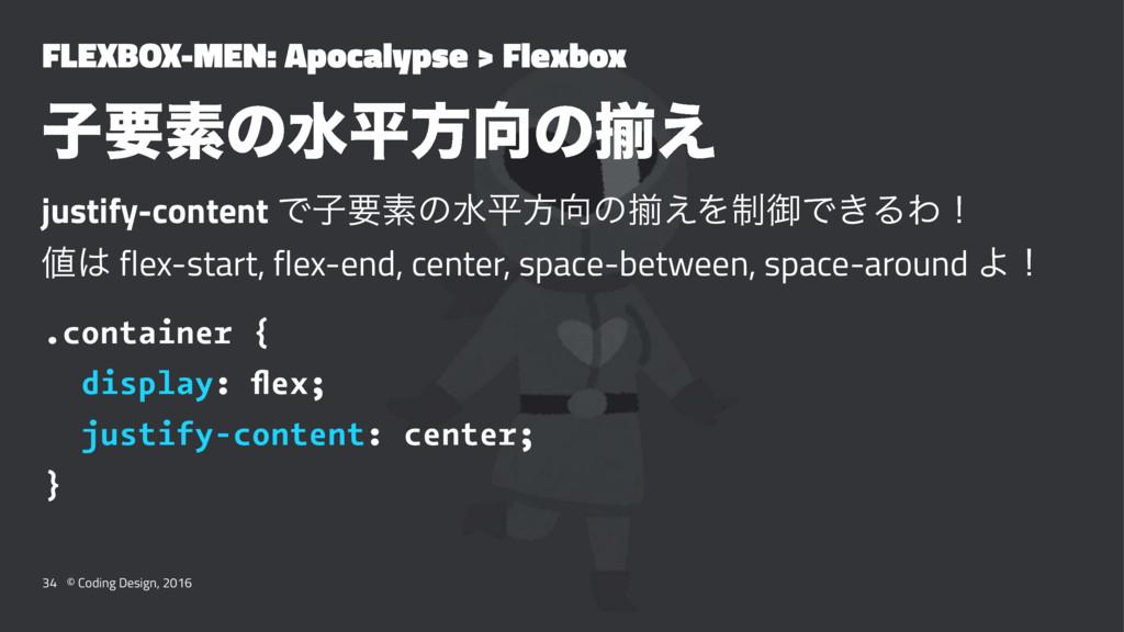 FLEXBOX-MEN: Apocalypse > Flexbox ࢠཁૉͷਫฏํͷἧ͑ j...