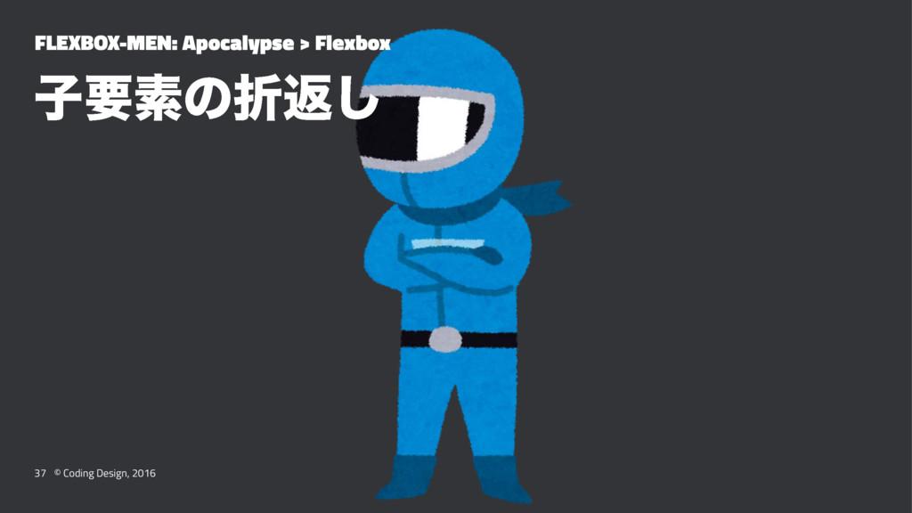 FLEXBOX-MEN: Apocalypse > Flexbox ࢠཁૉͷંฦ͠ 37 © ...