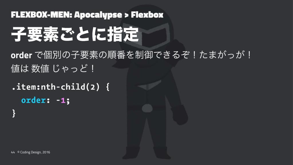 FLEXBOX-MEN: Apocalypse > Flexbox ࢠཁૉ͝ͱʹࢦఆ orde...