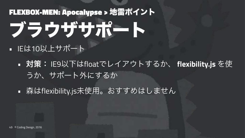 FLEXBOX-MEN: Apocalypse > ཕϙΠϯτ ϒϥβαϙʔτ • IE...