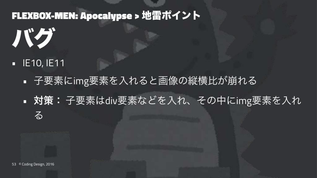 FLEXBOX-MEN: Apocalypse > ཕϙΠϯτ όά • IE10, IE1...