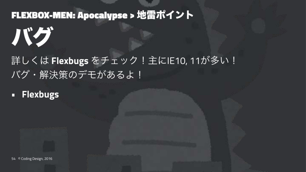 FLEXBOX-MEN: Apocalypse > ཕϙΠϯτ όά ৄ͘͠ Flexbu...