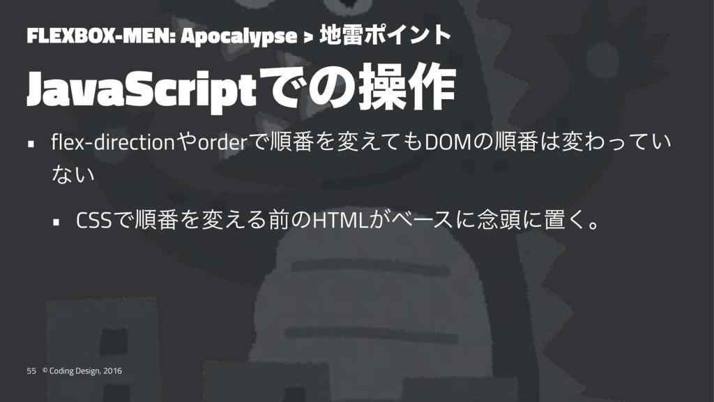FLEXBOX-MEN: Apocalypse > ཕϙΠϯτ JavaScriptͰͷૢ࡞...