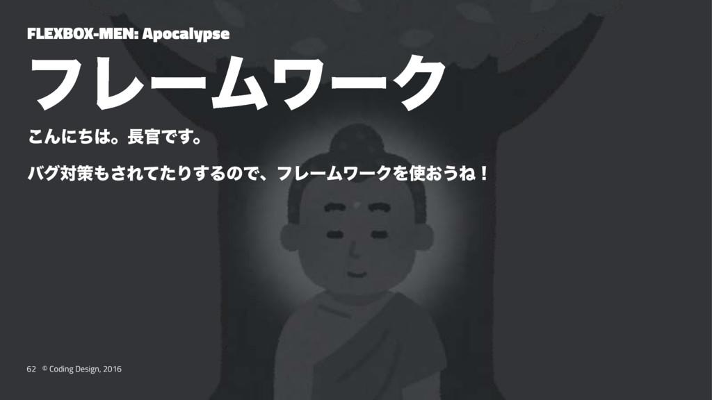 FLEXBOX-MEN: Apocalypse ϑϨʔϜϫʔΫ ͜ΜʹͪɻͰ͢ɻ όάର...