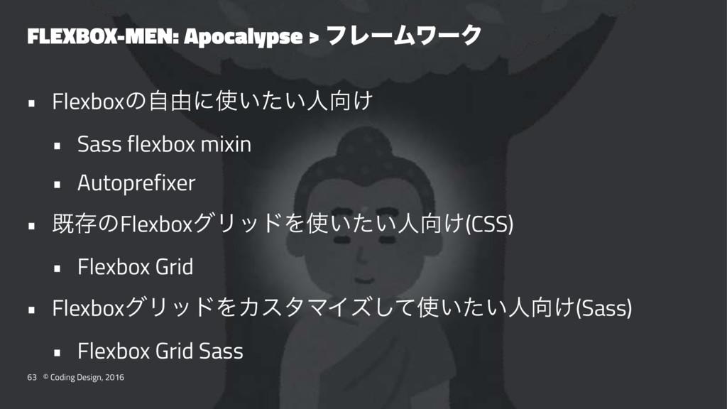 FLEXBOX-MEN: Apocalypse > ϑϨʔϜϫʔΫ • Flexboxͷࣗ༝ʹ...