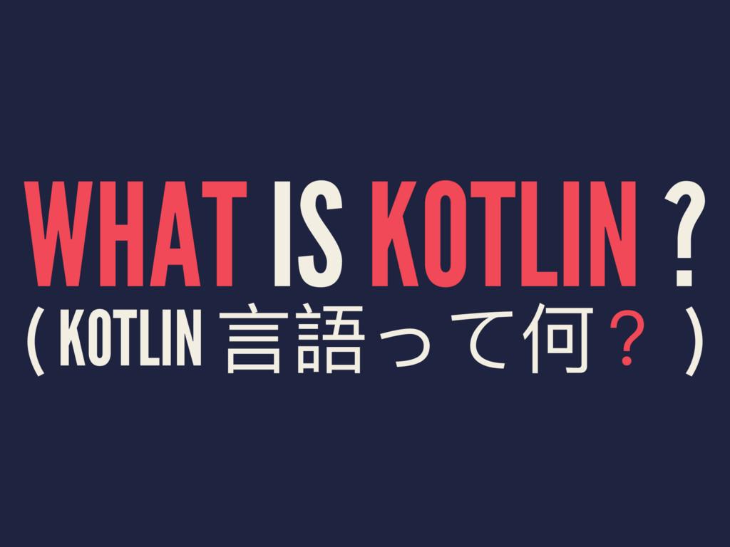 WHAT IS KOTLIN ? ( KOTLIN 承ͼ֜ Ҙ)