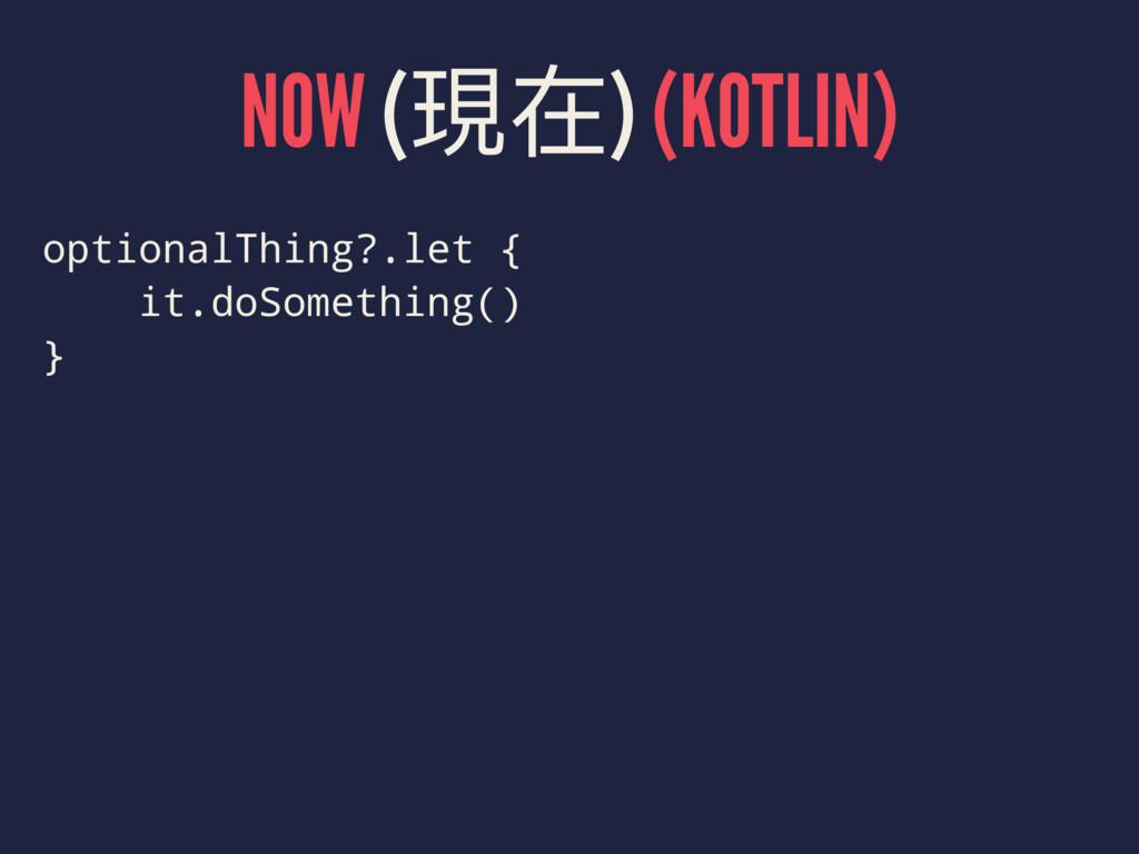 NOW (匍) (KOTLIN) optionalThing?.let { it.doSom...