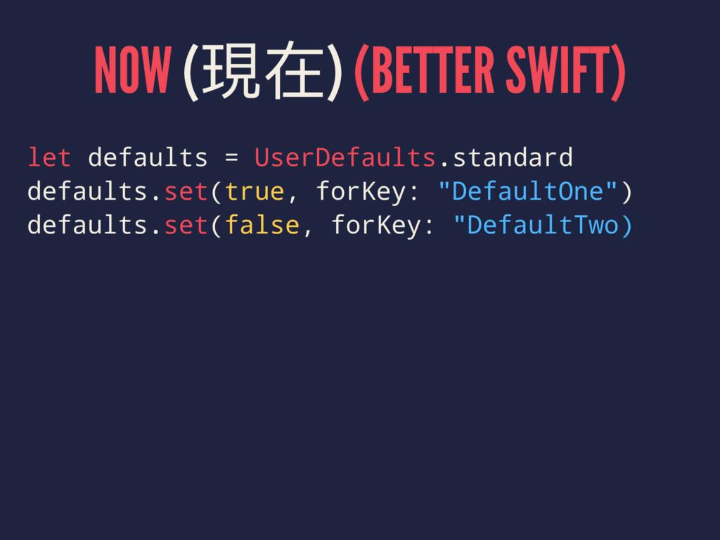 NOW (匍) (BETTER SWIFT) let defaults = UserDefa...