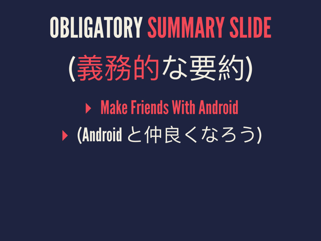 OBLIGATORY SUMMARY SLIDE (嬝㵗ጱᥝ夹) ▸ Make Friend...
