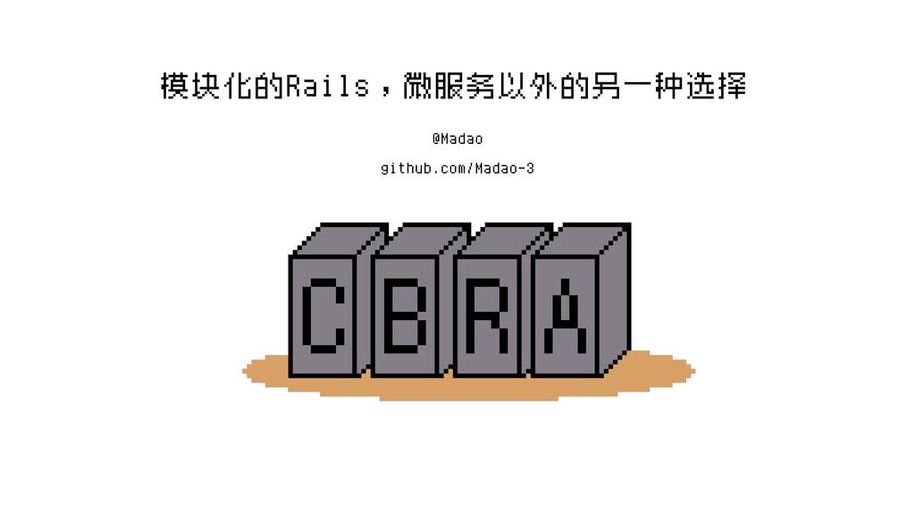 模块化的Rails,微服务以外的另一种选择 C B R A @Madao github.com...