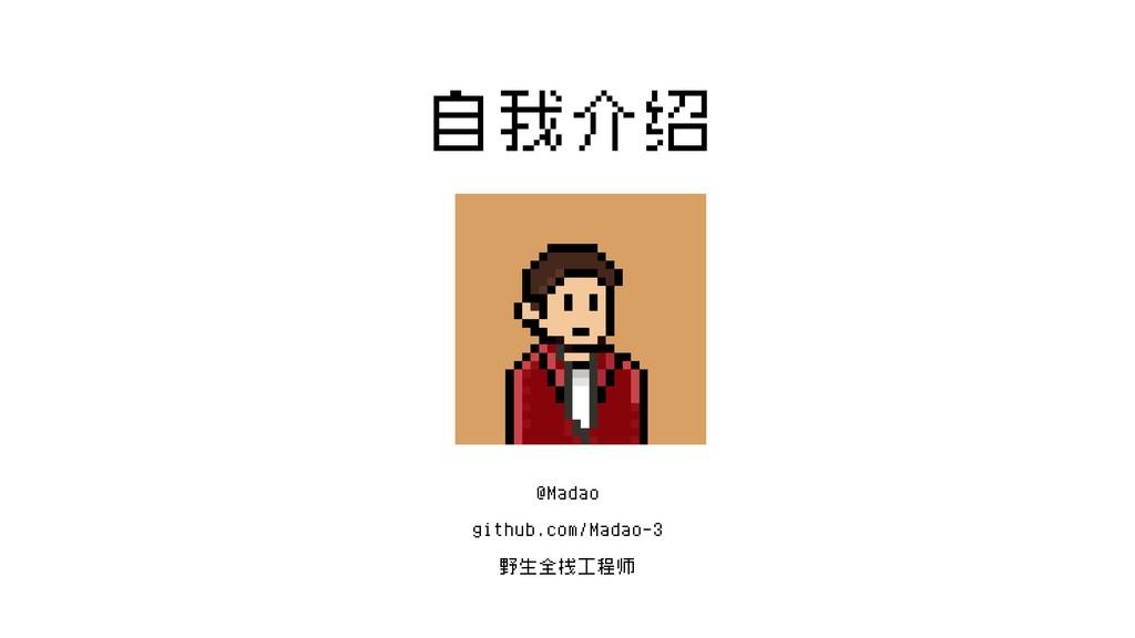 自我介绍 @Madao github.com/Madao-3 野生全栈工程师