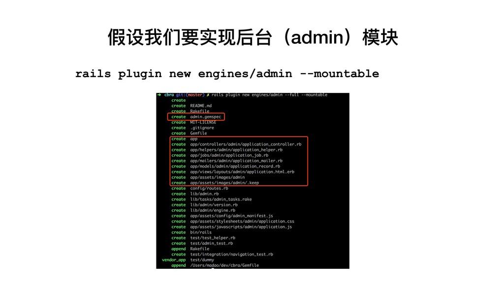 rails plugin new engines/admin --mountable 假设我们...