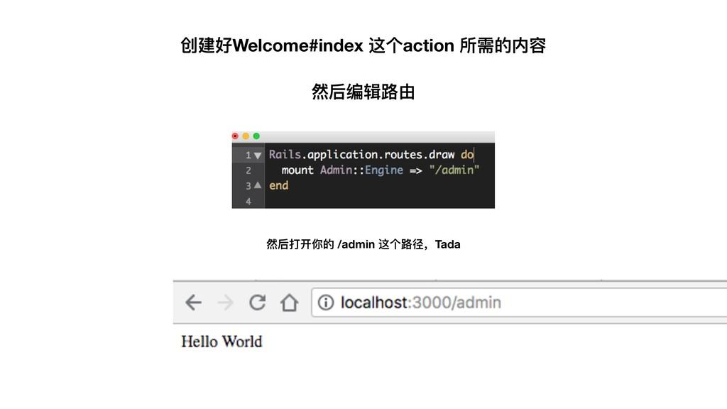 创建好Welcome#index 这个action 所需的内容 然后编辑路路由 然后打开你的 ...
