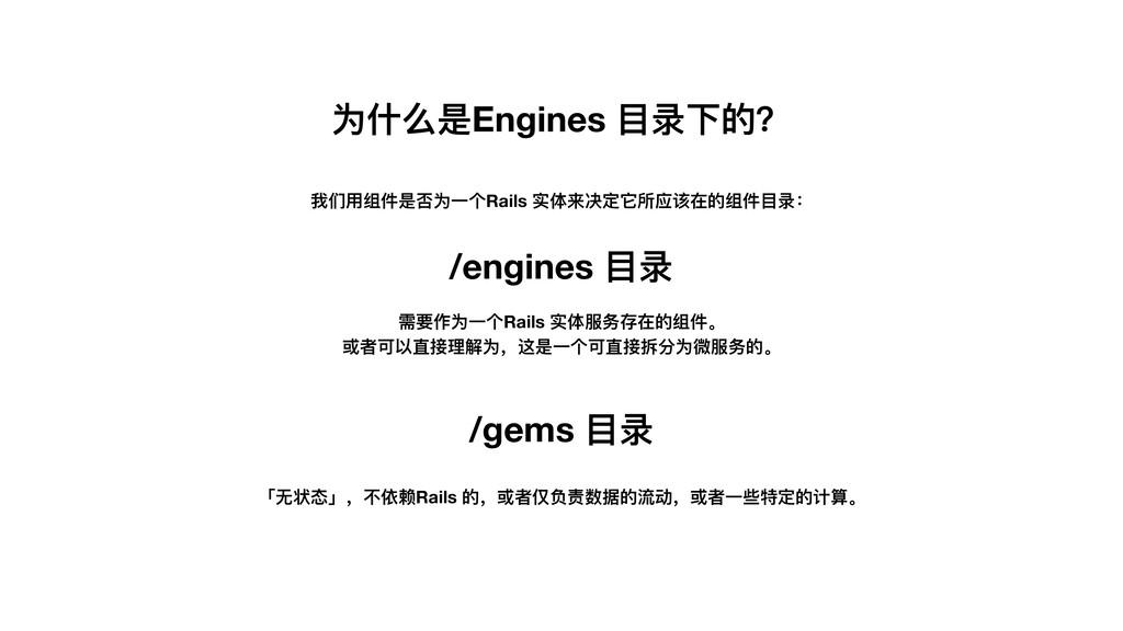 为什什么是Engines ⽬目录下的? 我们⽤用组件是否为⼀一个Rails 实体来决定它所应该...