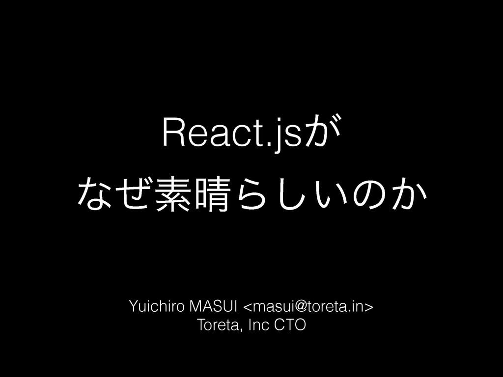 React.js͕ ͳͥૉΒ͍͠ͷ͔ Yuichiro MASUI <masui@tore...