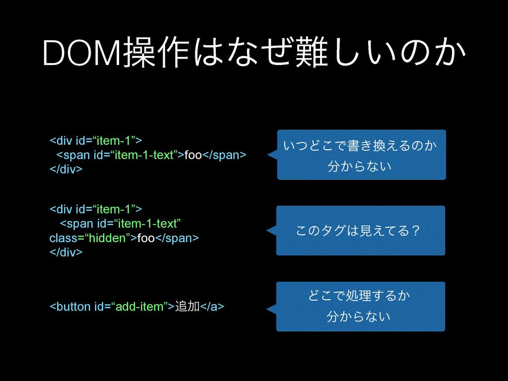 "DOMૢ࡞ͳ͍ͥ͠ͷ͔ <div id=""item-1""> <span id=""item-..."