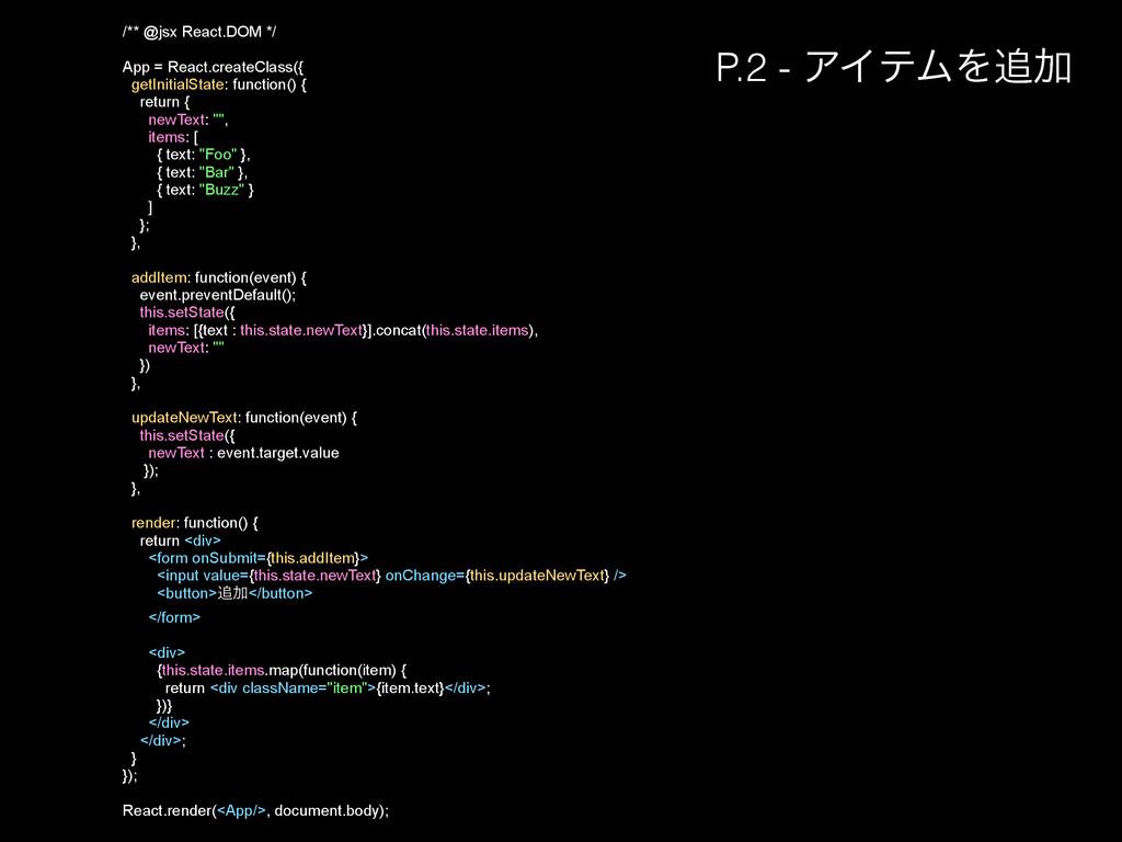 /** @jsx React.DOM */ App = React.createClass({...