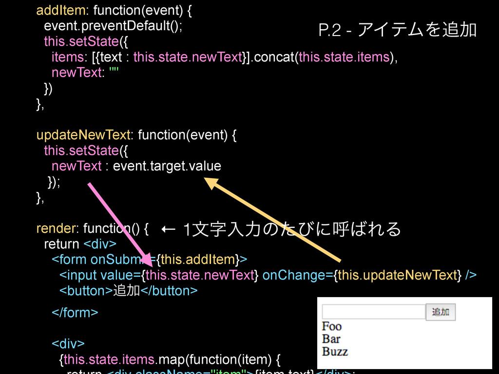 addItem: function(event) { event.preventDefault...