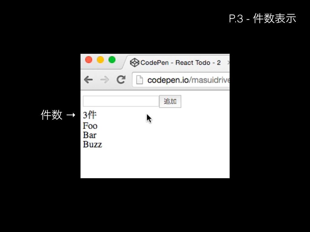 P.3 - ݅දࣔ ݅ →