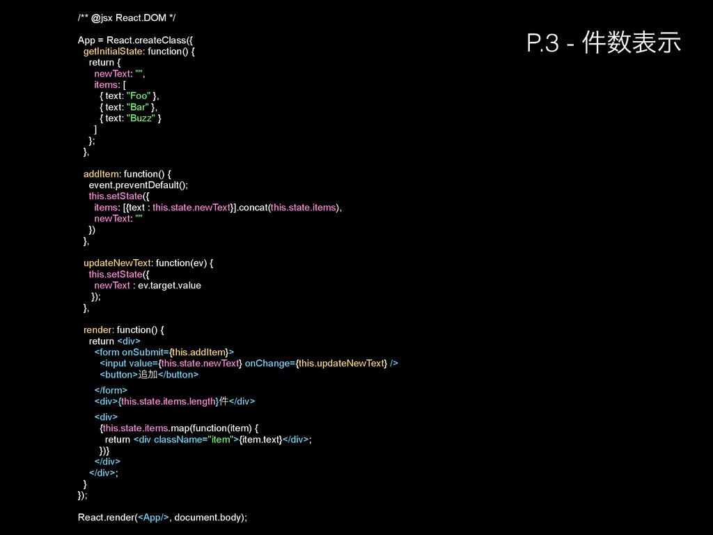 P.3 - ݅දࣔ /** @jsx React.DOM */ App = React.cr...