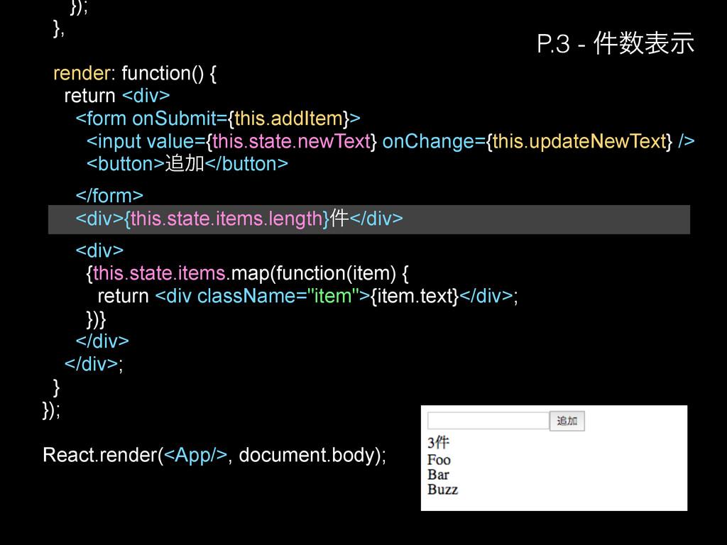 P.3 - ݅දࣔ }); }, render: function() { return <...