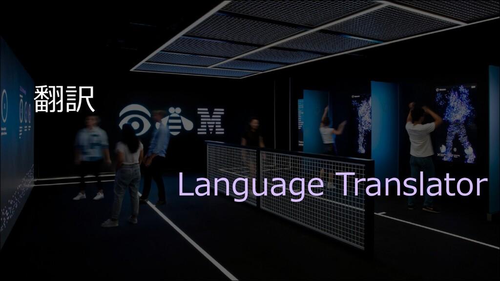 翻訳 Language Translator