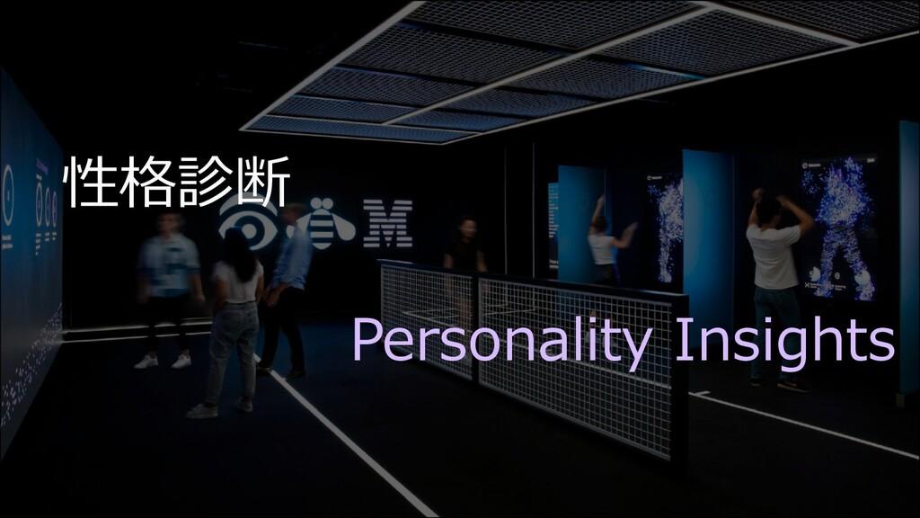 性格診断 Personality Insights