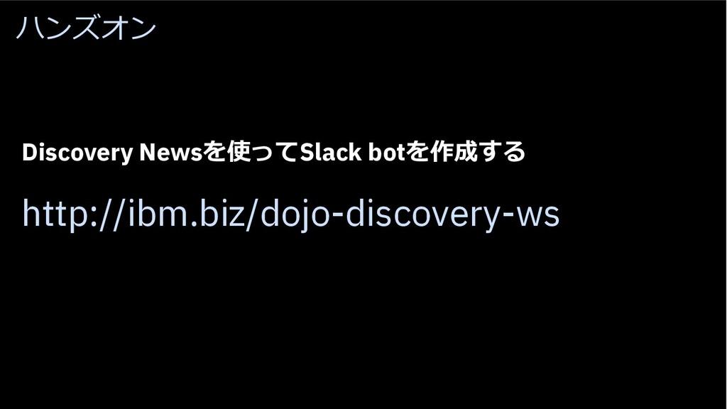 ハンズオン Discovery Newsを使ってSlack botを作成する http://i...