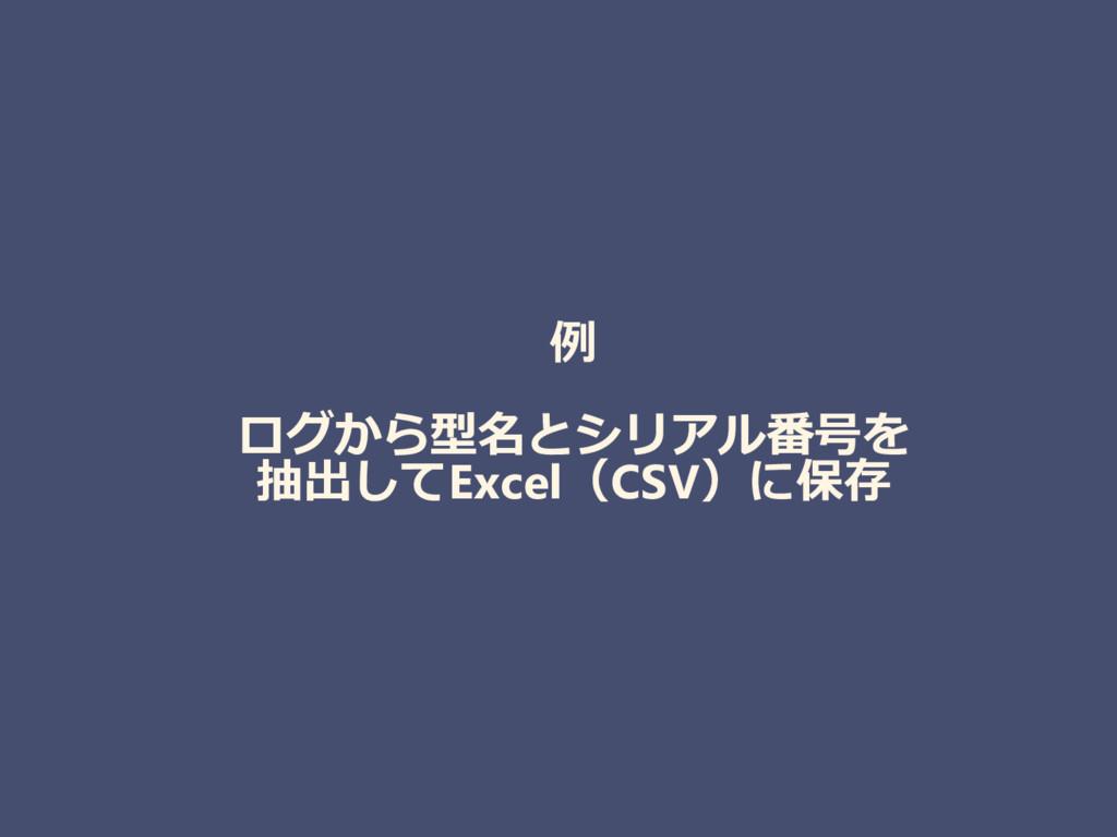 例 ログから型名とシリアル番号を 抽出してExcel(CSV)に保存