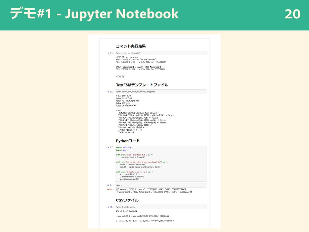 デモ#1 - Jupyter Notebook 20