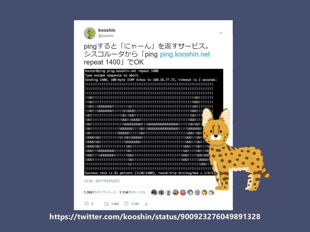 https://twitter.com/kooshin/status/900923276049...