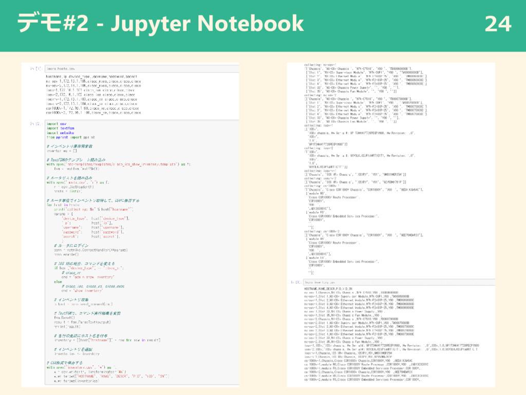 デモ#2 - Jupyter Notebook 24