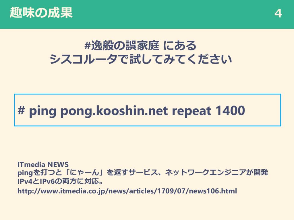 趣味の成果 #逸般の誤家庭 にある シスコルータで試してみてください 4 # ping pon...