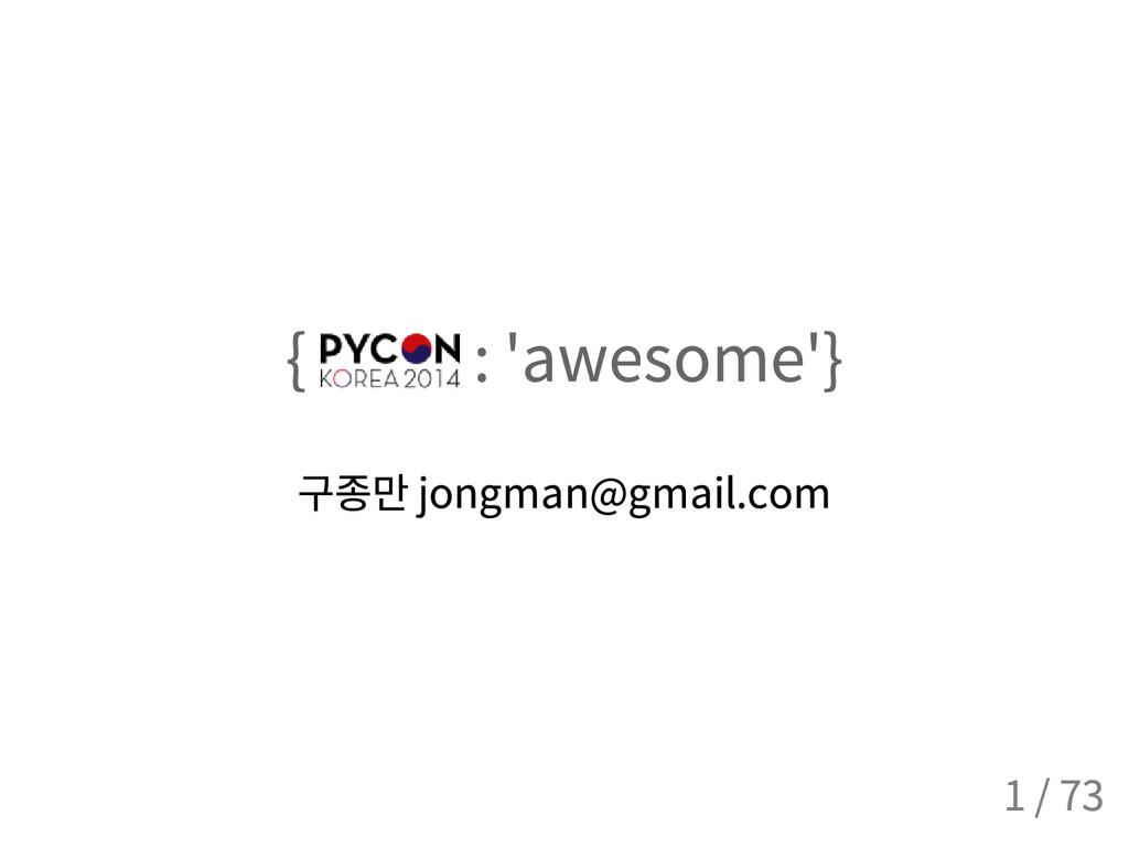 { : 'awesome'} 구종만 jongman@gmail.com 1 / 73