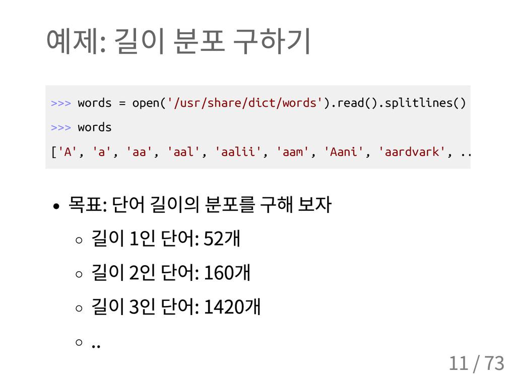 예제 : 길이 분포 구하기 > > > w o r d s = o p e n ( ' / ...