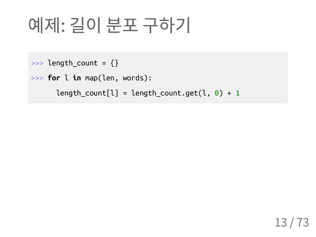 예제 : 길이 분포 구하기 > > > l e n g t h _ c o u n t = ...