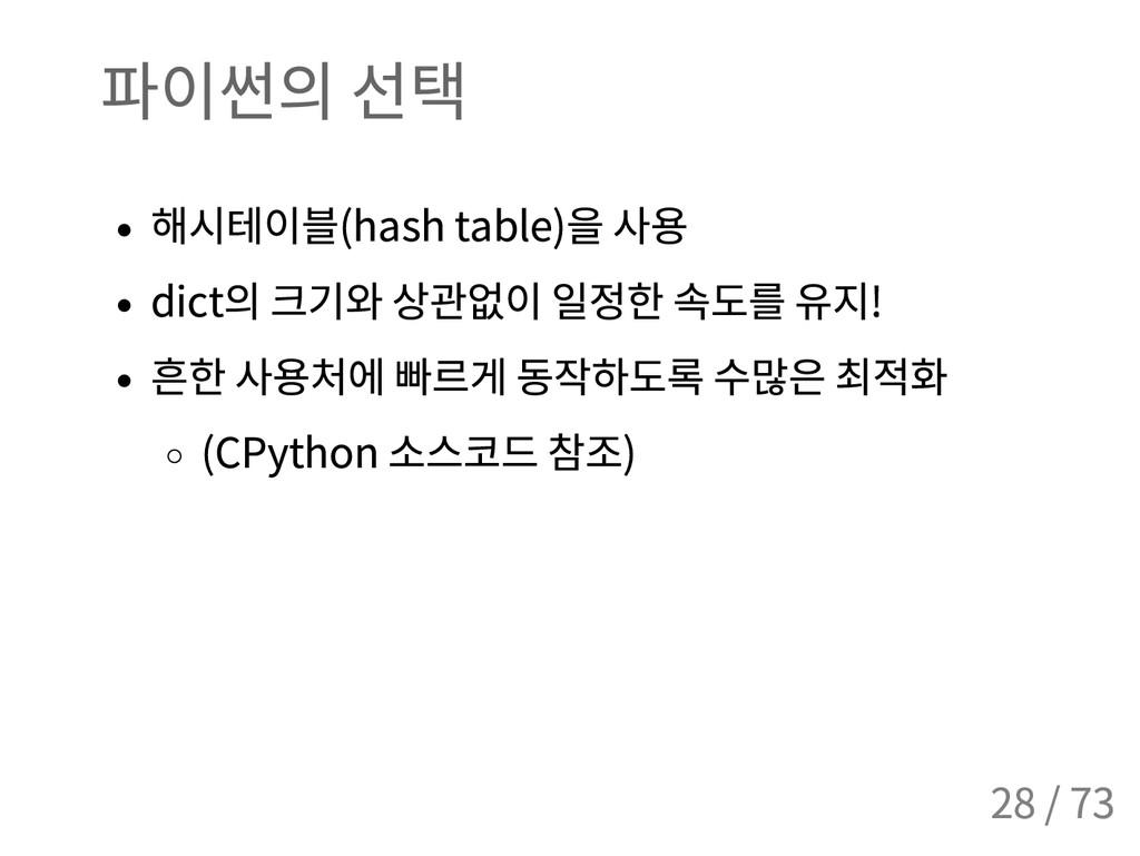 파이썬의 선택 해시테이블 (hash table) 을 사용 dict 의 크기와 상관없이...